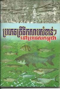 poissons_eau_douce_cambodge_001