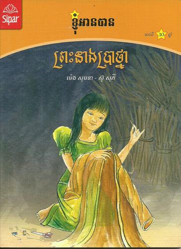 princesse prathna