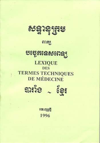 lexique fr-kh medecine