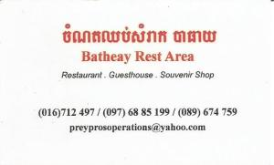 batheay_01