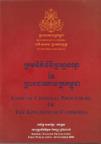 code procedure penale