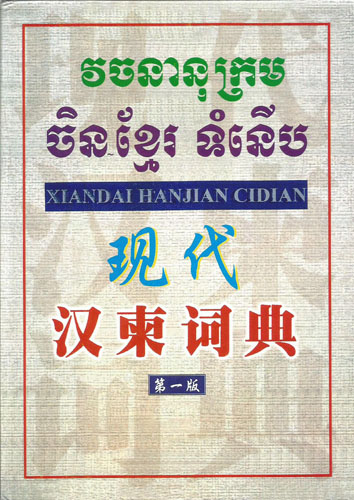 dictionnaire chinois-khmer_small