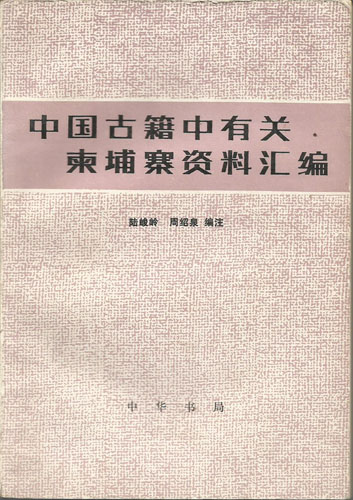zhongguo gujizhong youguan jianpuzhaide ziliao huibian_small