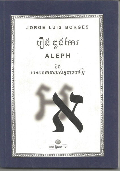 borges-aleph_small.jpg